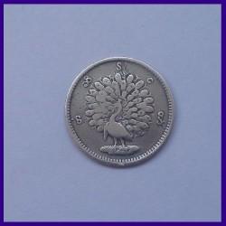 1852 Burma Quarter Rupee (MAT) Silver Peacock Coin - King Mindon Min