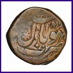 Bhopal Anna, Shah Jahan Begam, Bhopal Mint, Copper Coin