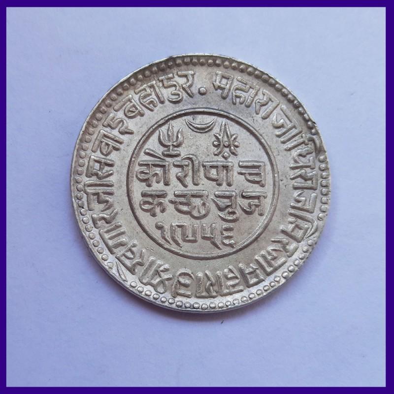 1899 Kutch 5 Kori 6 Does Not Cross Outer Circle Variety Victoria / Khengarji III - Silver Coin