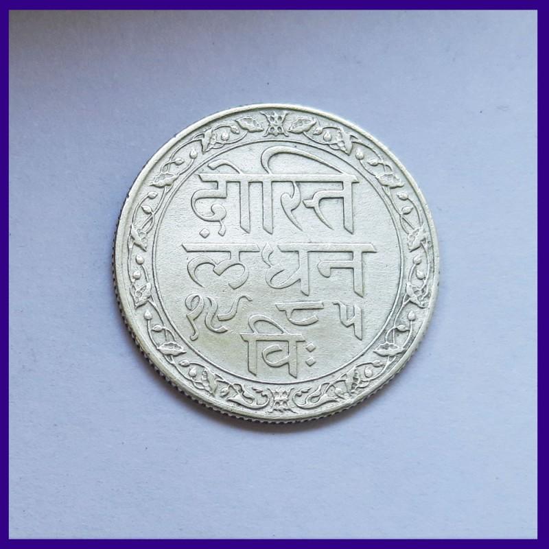 Mewar State Half Rupee Udaipur Mint Silver Coin