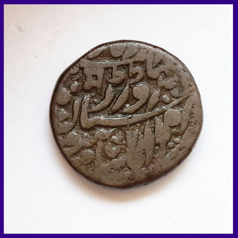 Jodhpur State 1/4 (Quarter) Anna - Daroga Mark: Ma - Copper Coin