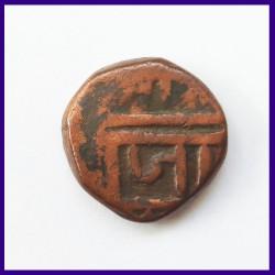 Shivaji Coin Shivrai Paisa - Maratha Confederacy - Copper Coin