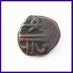 Shivaji Coin Shivrai Copper Paisa - Maratha Confederacy