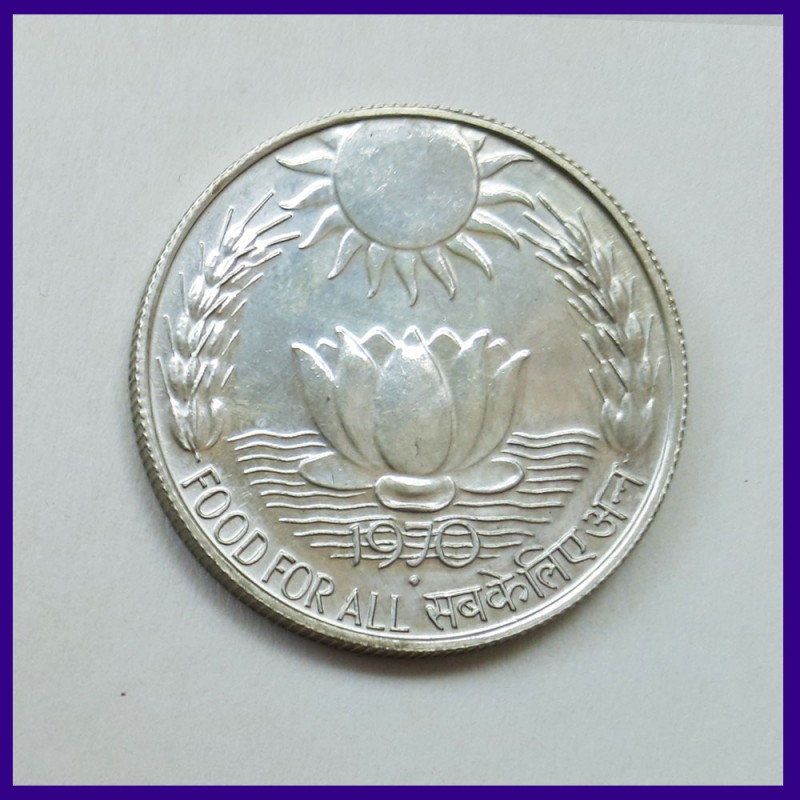 1970 UNC Food For All 10 Rs Coin, Sun & Lotus