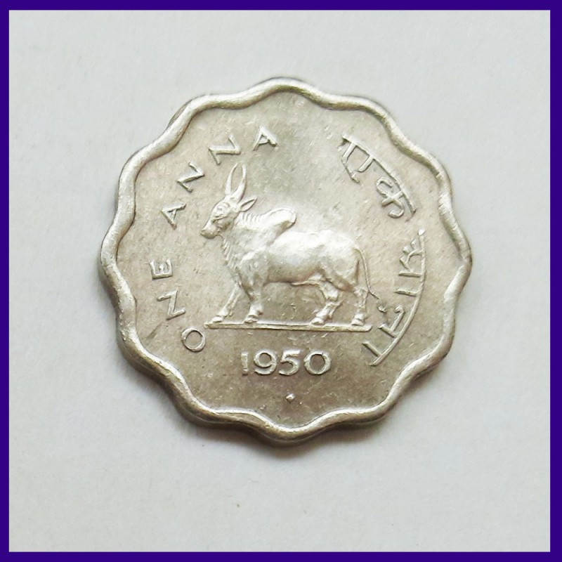 1950 One Anna Bull Coin - Government Of India