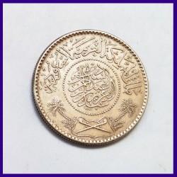 Saudi Arabia 1 Riyal Silver Coin