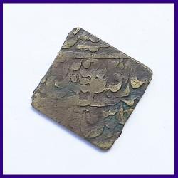 Jaipur State 2 Anna Brass Coin
