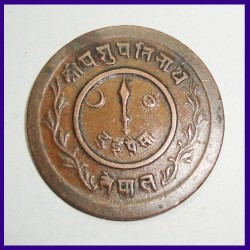 Nepal Two Paisa Shree Pashupatinath Copper Coin