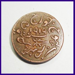 Kutch Trambiyo Khengarji III George V Copper Coin