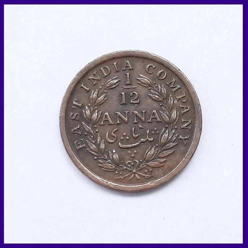 1848 East India Company 1/12th Anna