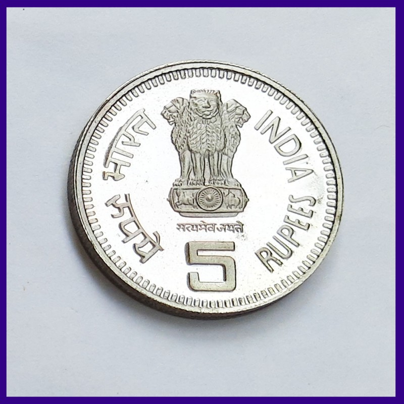 1989 Proof 5 Rs Jawaharlal Nehru Birth Centenary Coin