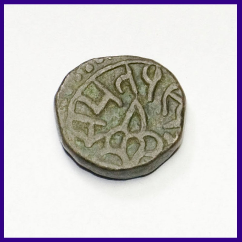 Partabgarh State One Paisa Raganath Singh Copper Coin