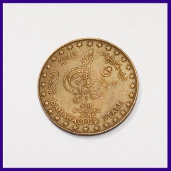 Bahawalpur One Quarter Anna (1/4th anna) 1940 Sir Sadiq Muhammad Khan V