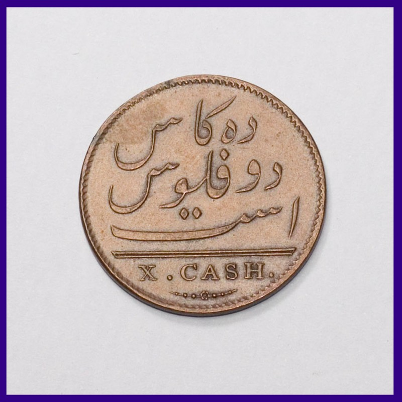 AUNC 1808 X Cash / 10 Cash Madras Presidency East India Company Copper Coin