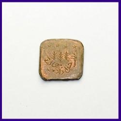 Bahawalpur UNC Paisa Sir Sadiq Muhammad Khan V Copper Coin