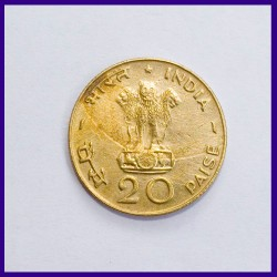 20 Paise Coin 1971 Food For All Coin - Sun And Lotus