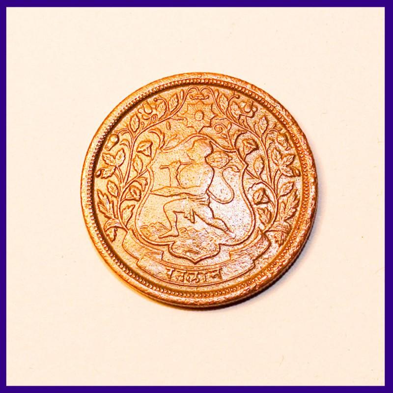 Ratlam One Paisa, Hanuman, Ranjit Singh, Copper Coin
