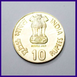 1982 UNC 10 Rs Coin National Integration