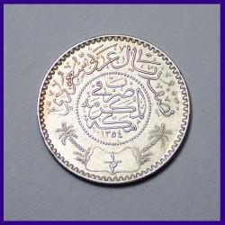 Saudi Arabia Half (1/2) Riyal Silver Coin