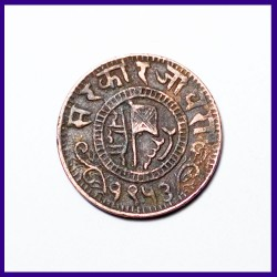Jaora State Paisa - The Nawab Of Jaora Copper Coin
