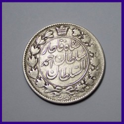 Iran Lion With Sword Silver Coin