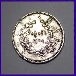 Burma Silver Peacock Coin, One Kyat (Rupee) - King Mindon Min