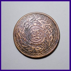 Hyderabad Copper 1/2 (Half) Anna Coin