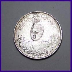 Iran Silver Portrait Issue Coin Sultan Ahmad Shah