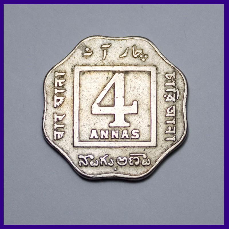 1921 George V, 4 Annas, British India Coin