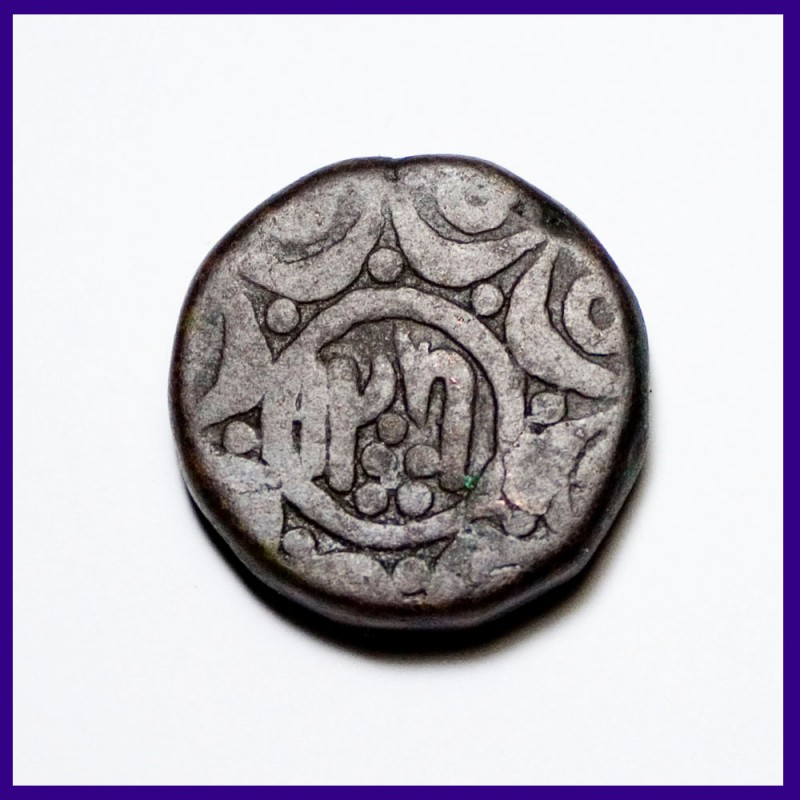 Mughal Emperor Shah Alam II Falus Copper Coin