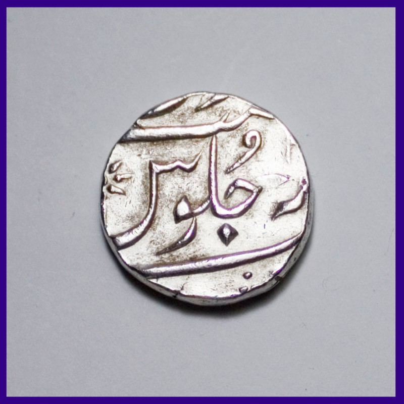 Shah Alam II, Silver 1/2 Rupee Coin, East India Company