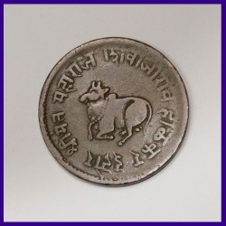 Indore State 1/2 (Half) Anna, Bull Coin, Shivaji Rao
