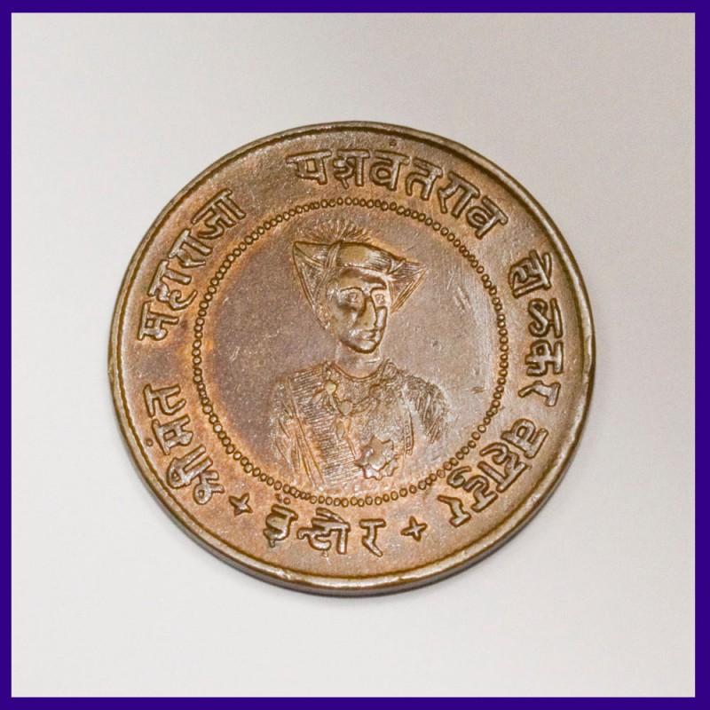 Indore State 1/2 Anna Maharaja Yashwant Rao Holkar Copper Coin